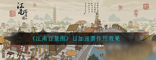 《江南百景图》日加速票作用效果详解
