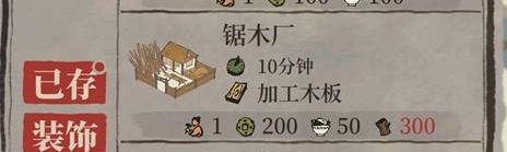《江南百景图》木板怎么获得 木板获得攻略
