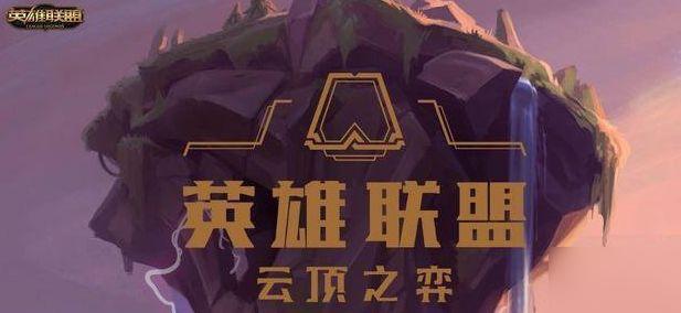 云顶之弈全新10.15版本星神太空诺手声望玩法