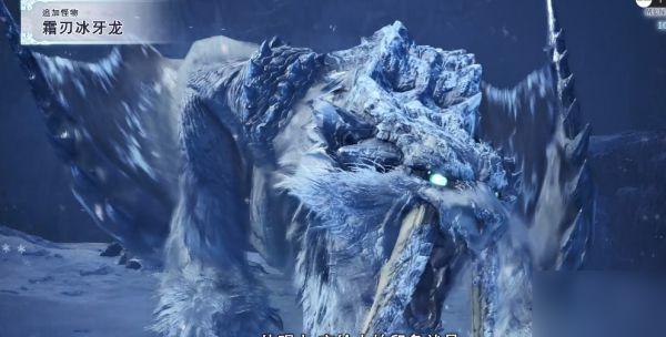 怪物猎人世界冰原霜刃冰牙龙招式解析及打法