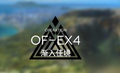 明日方舟火蓝之心复刻OF-EX4攻略