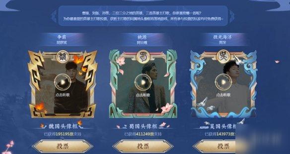 《王者荣耀》三分之地头像框投票活动介绍 三分之地头像框活动怎么投票