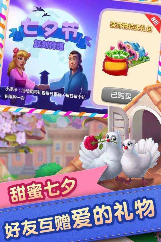 梦想城镇游戏截图2