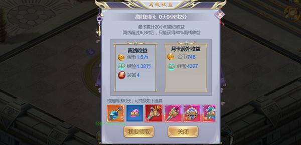 《凡人修仙传挂机版》平民玩家的战力逆袭