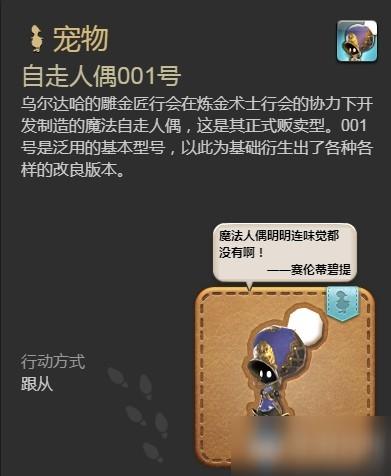 《最终幻想14》自走人偶001号获取攻略