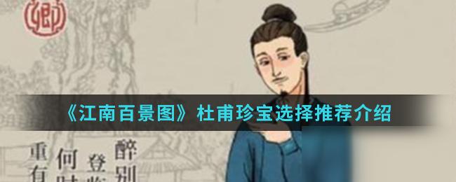 《江南百景图》杜甫珍宝选择推荐介绍