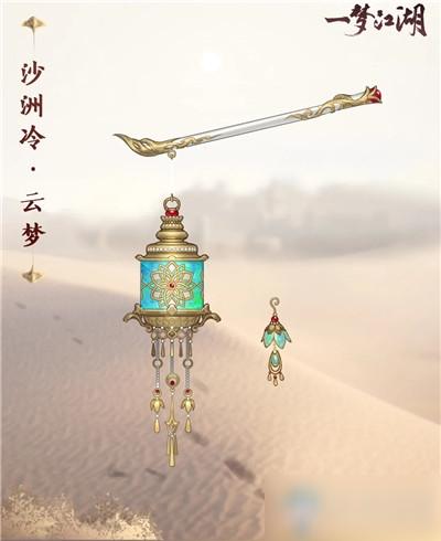 《一梦江湖》手游云梦沙洲冷武器外观一览