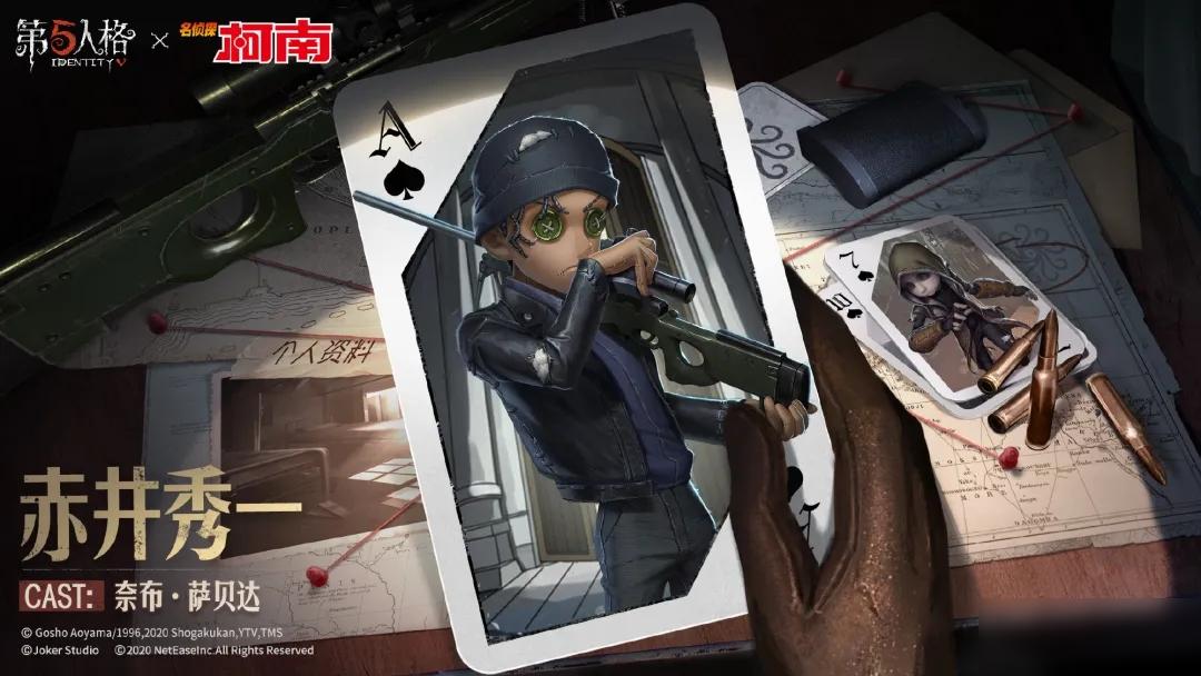 第五人格x柯南第二弹联动角色一览