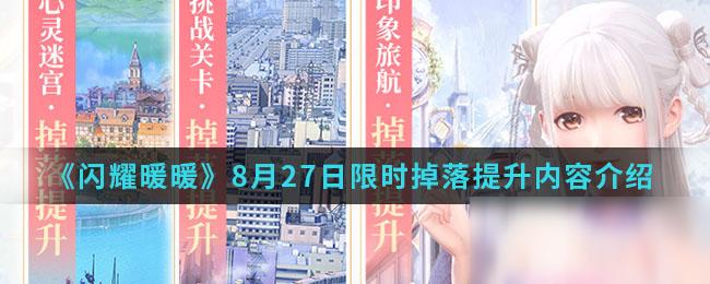 《闪耀暖暖》8月27日限时掉落提升有什么 限时掉落提升内容介绍
