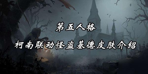 第五人格柯南联动怪盗基德皮肤介绍