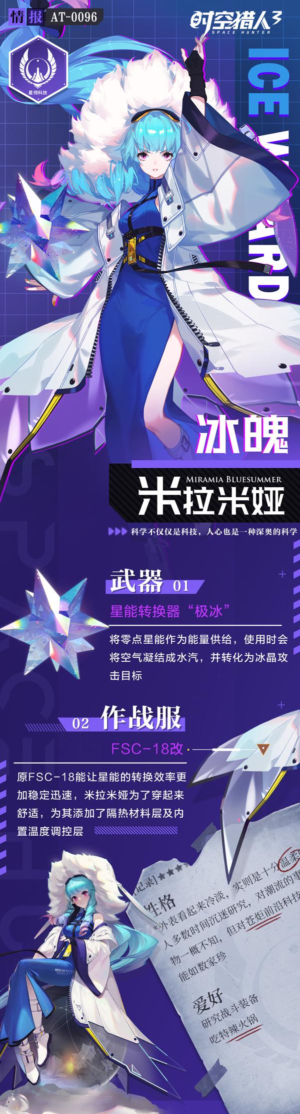 """《时空猎人3》新角色设定曝光:代号""""冰魄"""""""