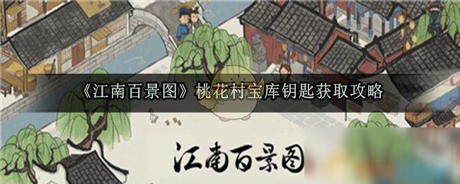 江南百景图桃花村宝库钥匙获取攻略