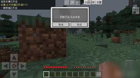 我的世界基岩版安装模组方法