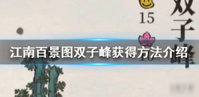 江南百景图双子峰获取攻略