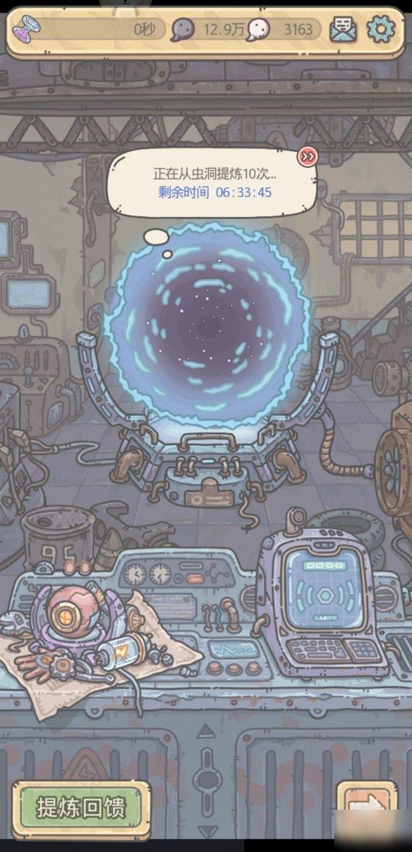 《最强蜗牛》虫洞装置怎么开启 虫洞装置解锁攻略