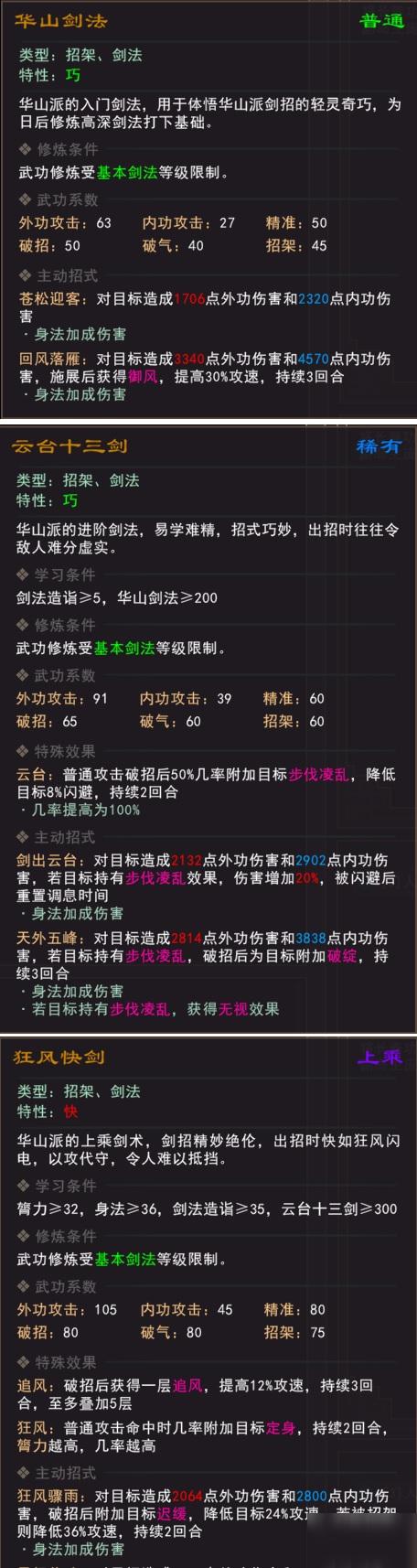 我来自江湖华山武学有哪些