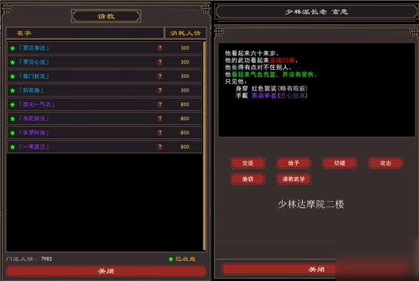 我来自江湖少林<a class='keyword-tag' href='https://android.9game.cn/zhlist/zh-1146542-1/' data-statis='text:txt_newsdetail-0_keyword_po-1_other-1146542'>武学怎么获得</a>