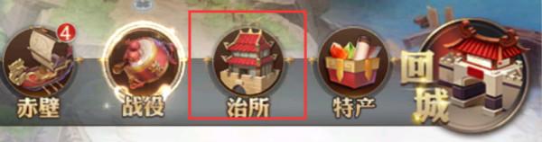 《少年三国志:零》治所玩法入门攻略