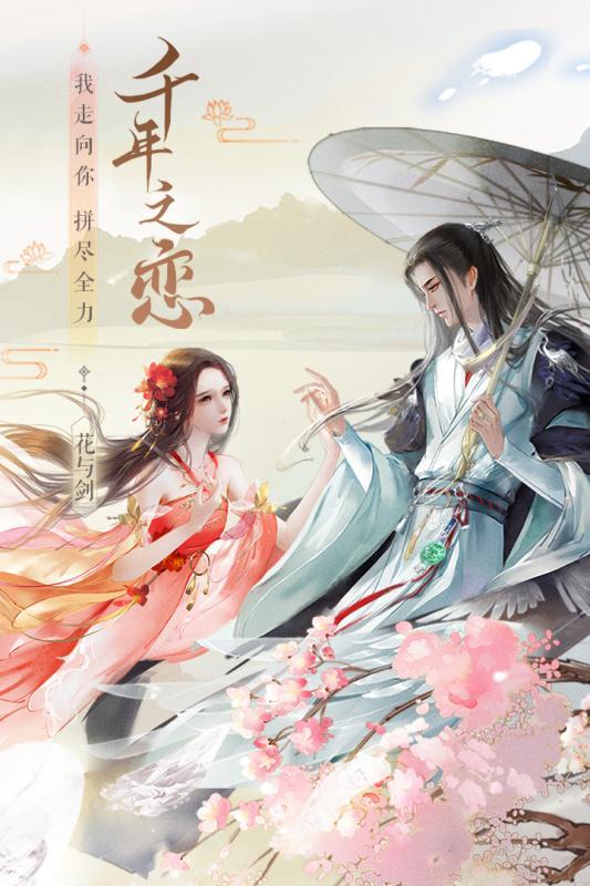 花与剑游戏截图0
