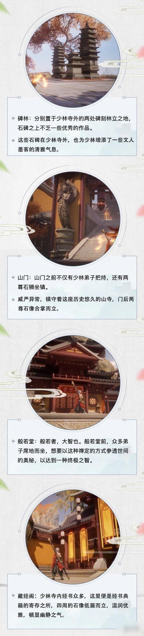《剑侠情缘2剑歌行》少林怎么样 少林门派介绍