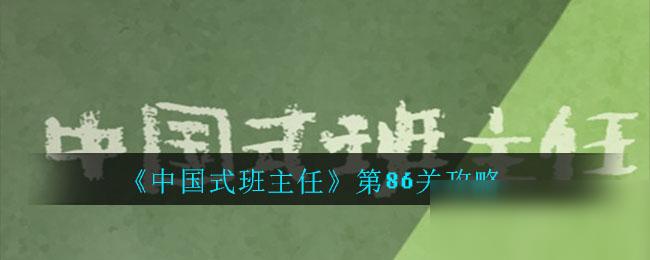 《中国式班主任》第86关攻略