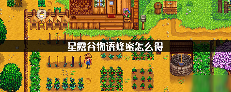 <a class='keyword-tag' href='https://android.9game.cn/zhlist/zh-1109954-1/' data-statis='text:txt_newsdetail-0_keyword_po-1_other-1109954'><a id='link_pop' class='keyword-tag' href='https://www.9game.cn/xlgwy/'>星露谷物语</a>蜂蜜怎么得</a>
