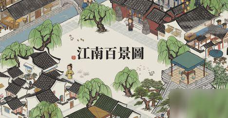 江南百景图书局作用