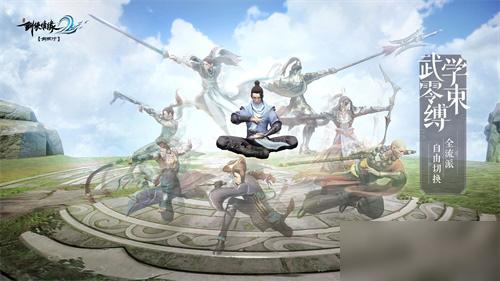 剑侠情缘2剑歌行攻略玩法 游戏玩法介绍