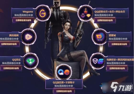 2020《CF》平台兄弟荣耀同行活动
