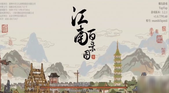《江南百景图》苏州府怎么去 去苏州的方法