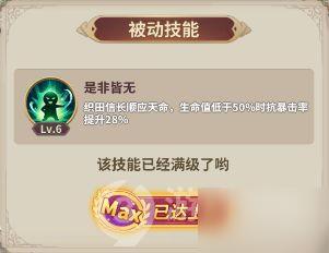 城堡奇兵织田信长详解