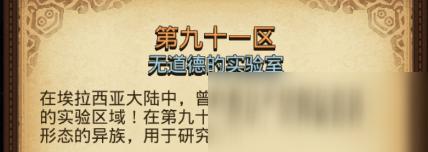 《不思议迷宫》88冈爆节明天上线!全新迷宫基因计划打造最强冈爆