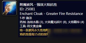 《魔兽世界怀旧服》附魔披风-强效火焰抗性图纸获取攻略