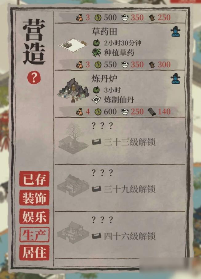江南百景图炼丹炉多少级解锁