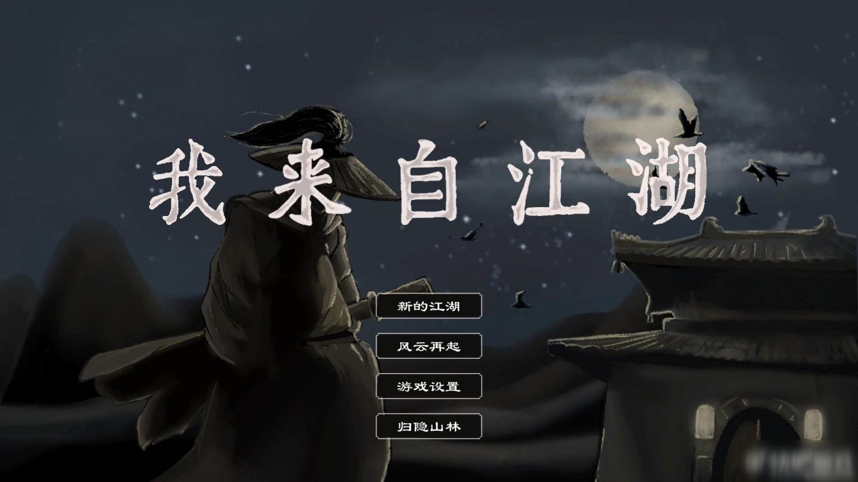 我来自江湖赵家寨任务攻略