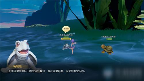 《梦幻西游三维版》2020年暑期深海寻宝活动介绍