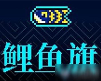 《霓虹深渊》鲤鱼旗介绍
