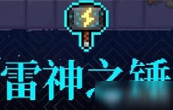 《霓虹深渊》雷神之锤介绍