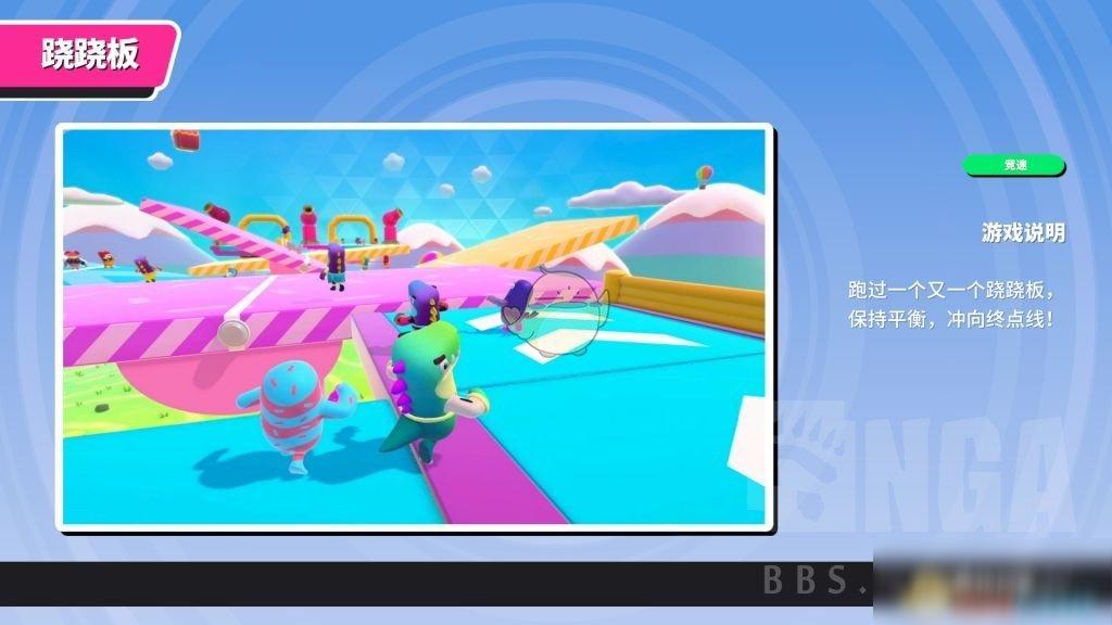 《糖豆人终极淘汰赛》跷跷板地图怎么玩 跷跷板地图玩法攻略