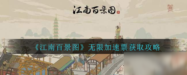 《江南百景图》无限加速票获取攻略