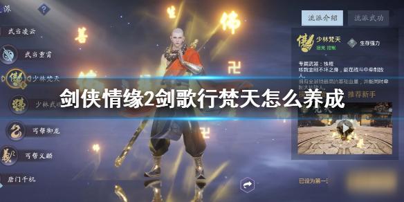 《剑侠情缘2剑歌行》梵天怎么养成 少林梵天灵石八卦经脉养成攻略