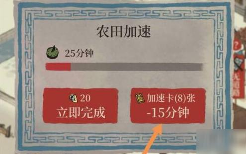 江南百景图无限加速票获取攻略