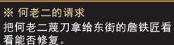 我来自江湖何老二的请求怎么玩