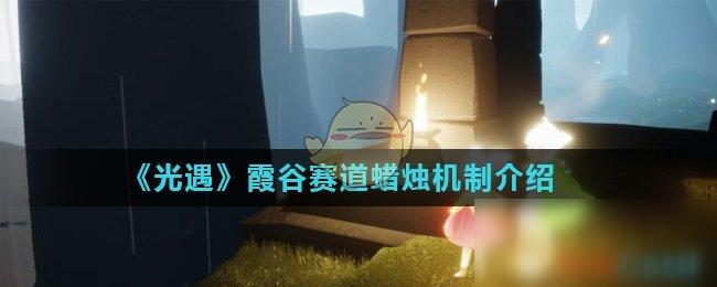 《光遇》霞谷赛道蜡烛机制介绍