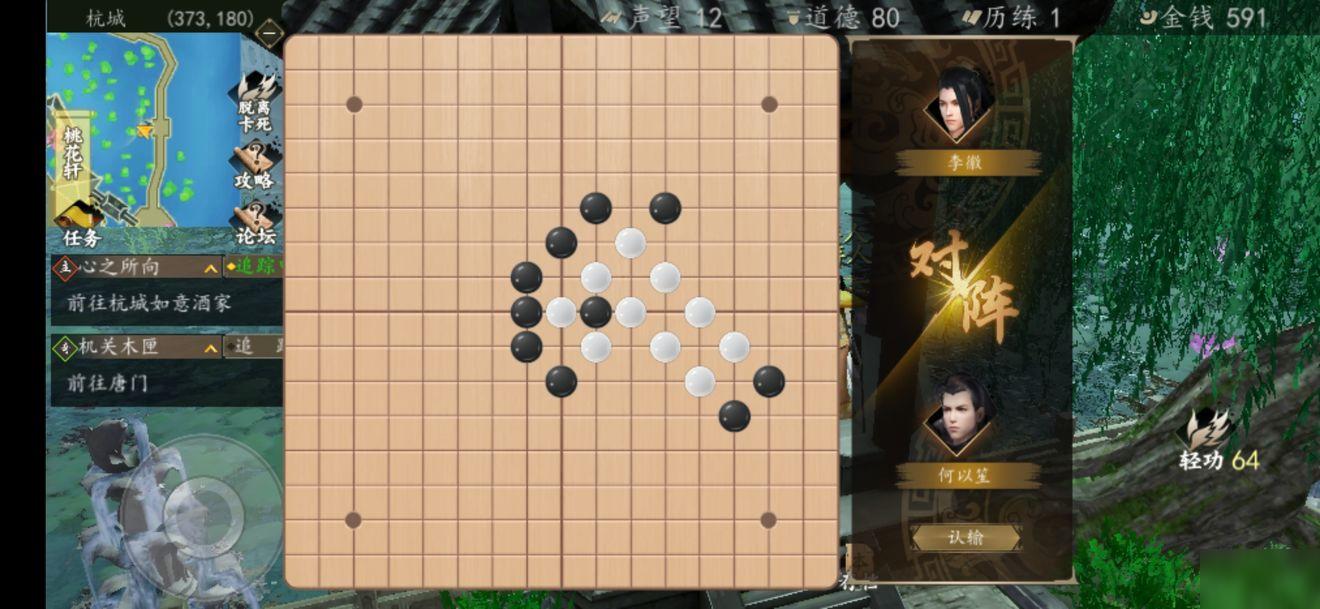下一站江湖:棋艺快速获胜技巧分享
