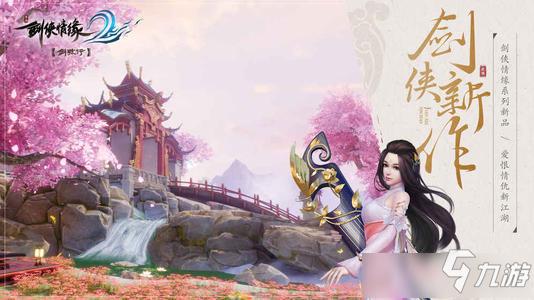 《剑侠情缘2剑歌行》少林武魂和梵天哪个好