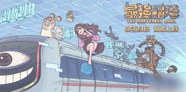 最强蜗牛英伦橙色船怎么获得 英伦橙色船获得方法分享[多图]