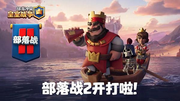 《皇室战争》部落战2开打啦!