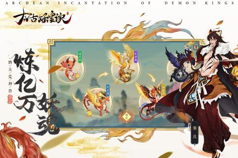 太古妖皇诀游戏截图4