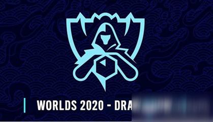 《LOL》S10全球总决赛SN抽签结果